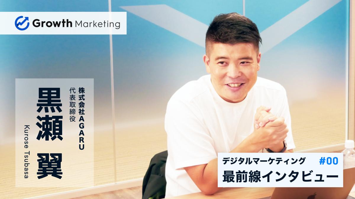 デジタルマーケティング最前線インタビュー